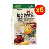 【健康時代】24種綜合穀類粉(無糖) x6袋(850g/袋) ~全素可食