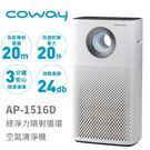 【領卷再折200】Coway 綠淨力噴射循環空氣清淨機 AP-1516D 公司貨