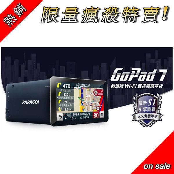 【限量促銷】 PAPAGO GOPAD7 平板 + 衛星導航 + 行車記錄器