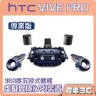 HTC VIVE Pro 專業版 整組版...