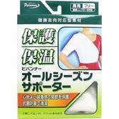日本製造 Pyvanner 保溫快乾負離子【肩用】支撐護具