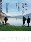 (二手書)瑞士慢養生活:快樂瑞士人的身體保健、心理健康與飲食日常