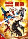 正義聯盟:開戰 DVD (音樂影片購)