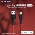 Lightning/1.5M/編織 | ZMI紫米 數據線(AL853)