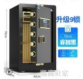 虎牌保險櫃 60/70/80cm家用防盜保險箱辦公小型全鋼指紋密碼隱形全能雙門入牆MBS『潮流世家』