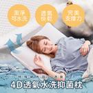 枕頭 / 水洗枕【4D透氣水洗抑菌枕】可...
