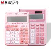 計算器粉色財務會計糖果色迷你可愛12位計算機辦公學生用2色可選【滿699元88折】