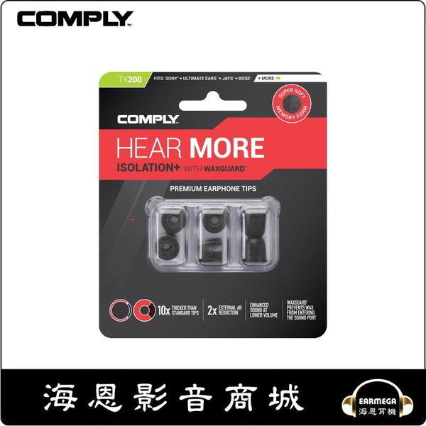 【海恩數位】 Comply TX200 耳道耳機替換海棉 1卡3對海棉耳塞