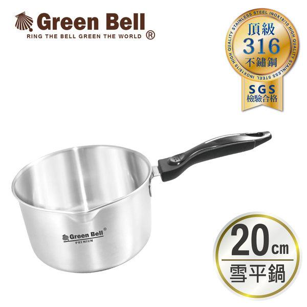 GREEN BELL綠貝 頂級316不鏽鋼雪平鍋20cm 單柄鍋 泡麵鍋 湯鍋