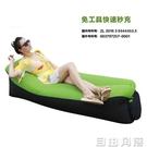 戶外懶人充氣沙發袋氣墊床空氣便攜式單人椅子折疊免打氣吹氣網紅 自由