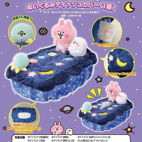 【卡娜赫拉星空面紙包】卡娜赫拉 面紙包 P助 星空 日本正品 該該貝比日本精品 ☆