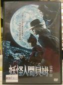 挖寶二手片-G08-037-正版DVD*日片【妖怪人間貝姆電影版】-龜梨和也