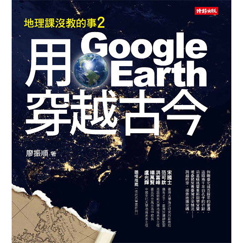 《地理課沒教的事2:用Google Earth穿越古今》