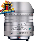 送多層鍍膜UV鏡 PENTAX FA 31mm F1.8 AL Limited 銀色版 富堃公司貨【24期0利率】三公主 定焦鏡頭