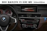 ☆愛思摩比☆BMW 新X1 X3 系列 汽車螢幕鋼化玻璃貼 8.8吋 梯形螢幕 保護貼 2.5D導角