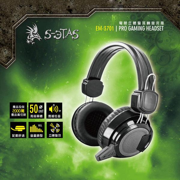 ※KINYO 耐嘉 EM-3701 電競立體聲耳機麥克風/耳罩式耳機/全罩式/重低音/立體聲/抗噪音/電腦/筆電