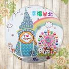 【冰箱貼】幸福台北 #  白板貼 冰箱貼 OA屏風貼 置物櫃貼 5.8cm x 5.8cm