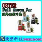 1機2杯組(顏色隨機)! 美國 OSTER BALL Mason Jar 經典隨鮮瓶 果汁機 梅森杯 輕鬆帶著走 公司貨