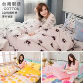 【BELLE VIE】100%精梳棉雙人薄被套X1/台灣製造貓國王