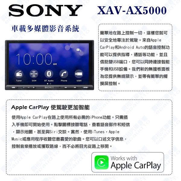 【SONY】6.95吋藍芽觸控螢幕主機XAV-AX5000*支援 Apple CarPlay&Android Auto系統