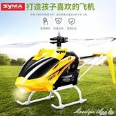 遙控飛機無人機耐摔充電兒童直升機兒童男孩玩具【快速出貨】