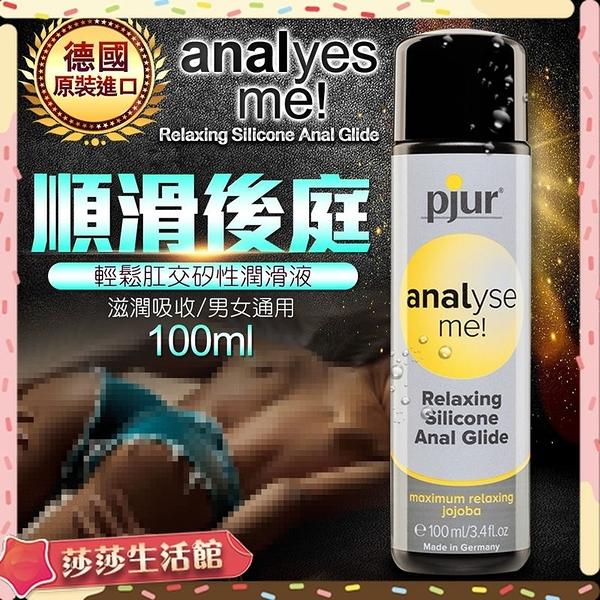 潤滑液 同志 後庭 性交 情趣商品 德國Pjur-ANALyse me 輕鬆肛交矽性潤滑液 100ML