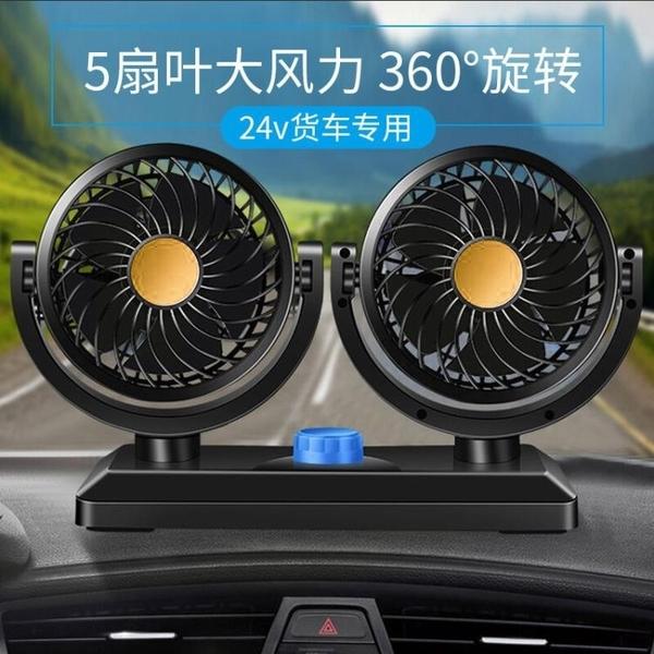 車用風扇車用風扇 車用雙頭夏季USB電風扇 汽車便攜式貨車迷你可調節 萬客居