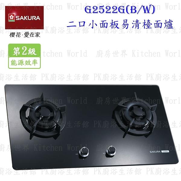 【PK廚浴生活館】 高雄 櫻花牌 G2522GB 二口小面板易清檯面爐 瓦斯爐 G2522 實體店面 可刷卡