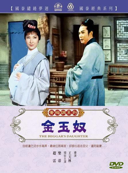 黃梅調系列 金玉奴 DVD THE BEGGAR's DAUGHTER  (音樂影片購)