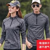 戶外運動速干衣男女長袖秋冬季加絨t恤男透氣跑步徒步快干衣服裝