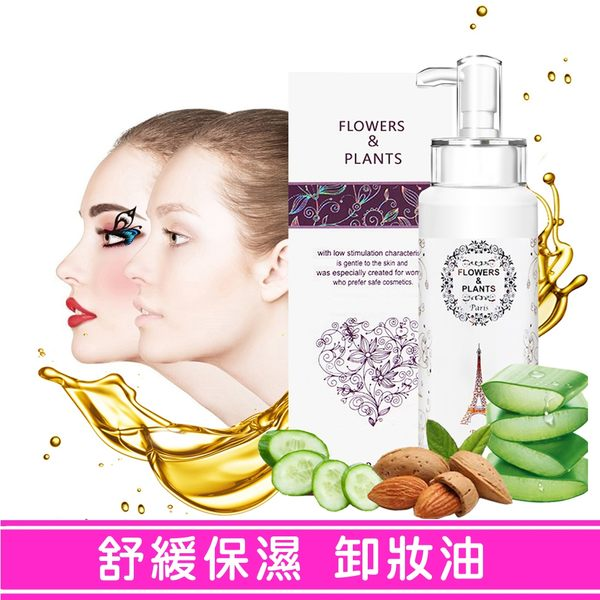 愛戀花草 杏仁+蘆薈+小黃瓜 植萃舒緩保溼卸妝油250ml