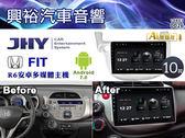 【JHY】09~14年HONDA FIT專用10吋觸控螢幕R6系列安卓多媒體主機*雙聲控+藍芽+導航+安卓*8核心