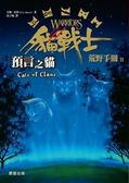 書立得-貓戰士荒野手冊之二:預言之貓