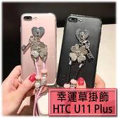 HTC U11 Plus 幸運草 氣墊空壓殼 手機殼 軟殼 保護殼 手機軟殼 掛繩