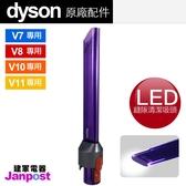 [建軍電器]Dyson V7 V8 V10 V11 原廠 100%全新 LED縫隙 吸頭