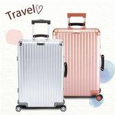 【MyTravel】柏麗 28吋 鋁框 髮絲紋 質感美學 TSA海關鎖 靜音輪 國內旅遊/行李箱/旅行箱 bl28