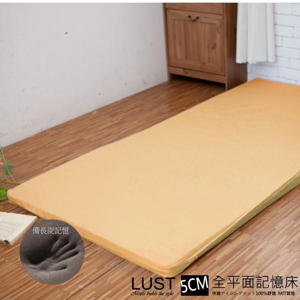 【LUST】5尺 5公分記憶床墊 全平面/備長炭記憶床墊/3M吸濕排汗-惰性矽膠床(日本原料)台灣製