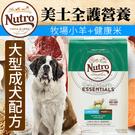 【培菓平價寵物網】美士全護營養》大型成犬配方(牧場小羊+健康米)30lb/13.61kg