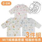 (三件組)MIT紗布衣 和尚服 台灣製 ...