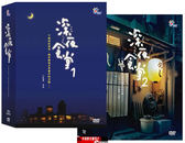 【停看聽音響唱片】【DVD】 深夜食堂1+2