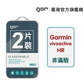 GOR 9H Garmin Vivoactive HR 手錶 鋼化玻璃保護貼 全透明兩片裝 公司貨