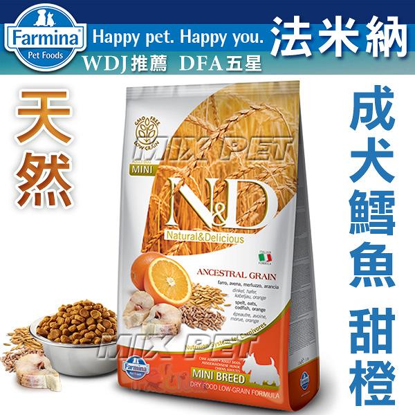 ◆MIX米克斯◆Farmina法米納-成犬天然糧-鱈魚甜橙(大顆粒)-12kg 低穀,並含60%高品質肉,WDJ推薦