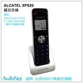 ALCATEL阿爾卡特DECT無線總機擴充無線子機XPS20