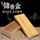 竹製儲香盒公版可訂做存放香盒天地蓋臥香沉香檀香存香盒香道禮佛 快速出貨