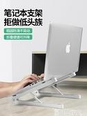增高架 筆記本電腦支架托架桌面增高架子散熱器便攜mac鍵盤立式支撐底座 LX 智慧