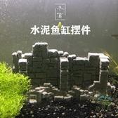 魚缸水草缸造景水泥裝飾擺件廢墟圍墻城墻磚墻房子【步行者戶外生活館】