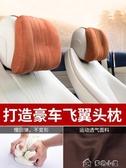 汽車頭枕汽車頭枕護頸枕車載用品頸椎枕頭奔馳邁巴赫座椅一對飛 多色小屋