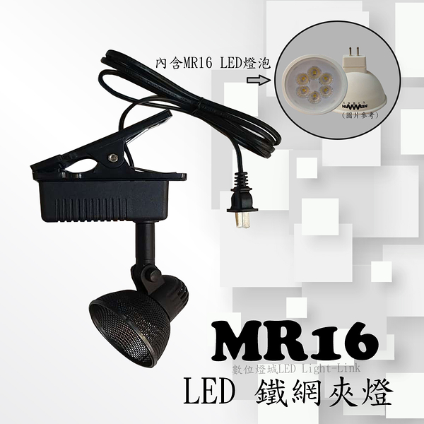 MR16 LED 鐵網夾燈 ,居家、展示、餐廳、夜市必備燈款【數位燈城 LED Light-Link】LCK0451 內含LED燈