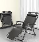 沙灘椅 家用休閑靠背椅辦公室午睡睡椅懶人椅沙灘椅 【免運快出】