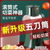 廚房神器多功能削土豆絲切絲器切菜機神器家用刨絲器切片擦絲器 極簡雜貨